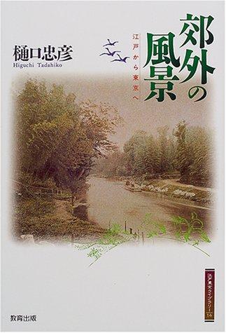 郊外の風景―江戸から東京へ (江戸東京ライブラリー)の詳細を見る