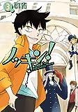 ノッキン 3巻 (ZERO-SUMコミックス)