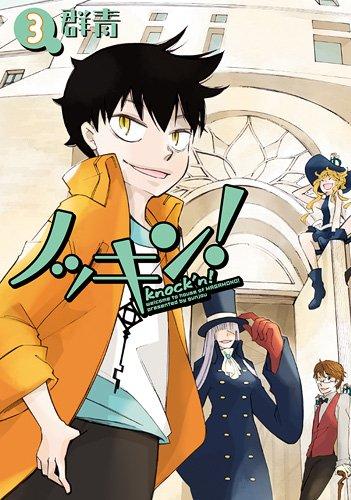 ノッキン 3巻 (ZERO-SUMコミックス)の詳細を見る
