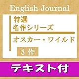 名作シリーズ オスカー・ワイルド3作【スクリプトPDF(英文&対訳)付】(アルク) [ダウンロード]