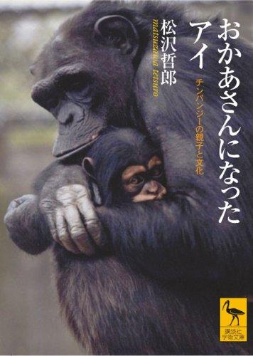 おかあさんになったアイ―チンパンジーの親子と文化 (講談社学術文庫)