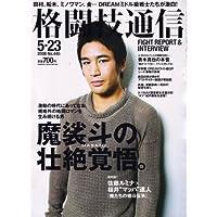 格闘技通信 2008年 5/23号 [雑誌]