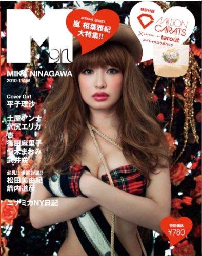 M girl 2010-2011AW ([テキスト])の詳細を見る