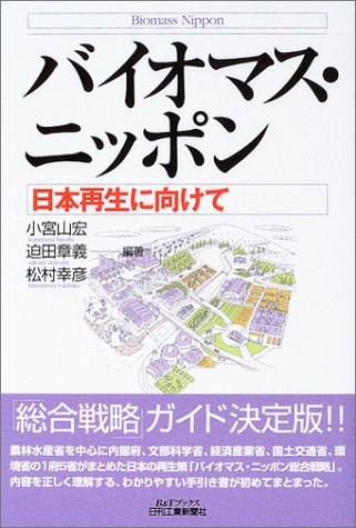 バイオマス・ニッポン―日本再生に向けて (B&Tブックス)