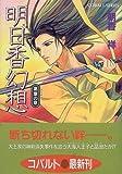 明日香幻想―葛葉の章 (コバルト文庫)