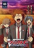 カードファイト!! ヴァンガード リンクジョーカー編【3】[DVD]