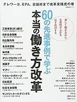 60の先進事例で学ぶ 本当の働き方改革 (日経BPムック)