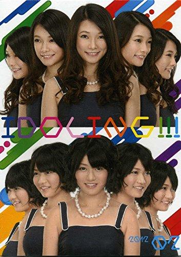 DVD月刊アイドリング!!!2012年2月号(外岡えりかor...