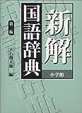 新解国語辞典