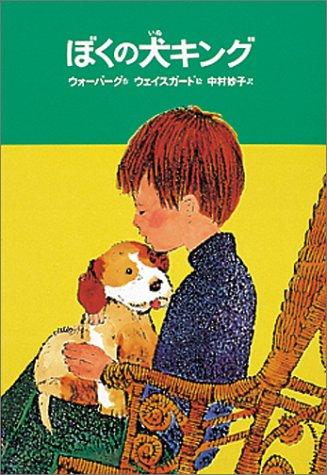 ぼくの犬キング (世界のどうわ傑作選)の詳細を見る
