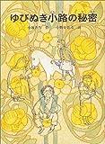 ゆびぬき小路の秘密 (福音館創作童話シリーズ)
