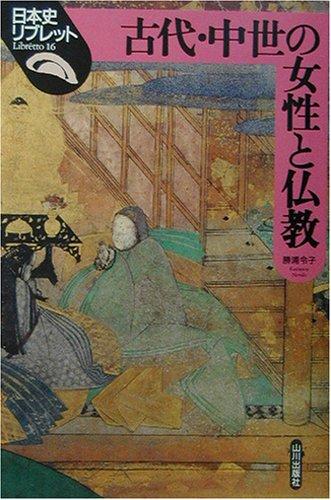古代・中世の女性と仏教 (日本史リブレット)の詳細を見る