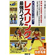 ALSOKパワーで勝つ!  レスリング 最強バイブル (コツがわかる本!)