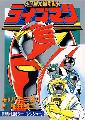 超獣戦隊ライブマン (St comics―Toei super sentai series)