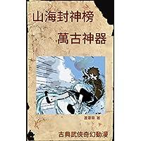 Summoning Weapons of Terra Ocean VOL 30: Traditional Chinese Comic Manga Edition (Summoning Weapons of Terra Ocean Comic Manga Edition) (English Edition)