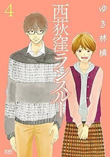 [ゆき林檎] 西荻窪ランスルー 第01-04巻