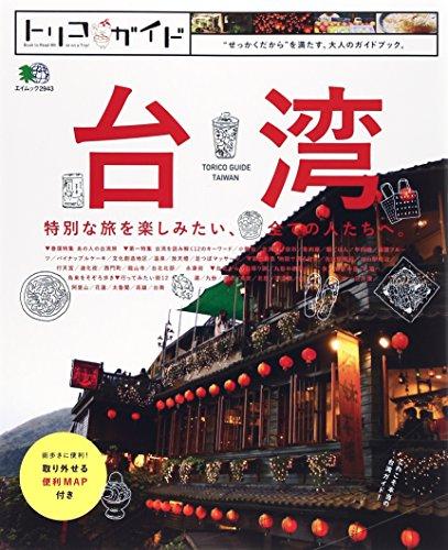 トリコガイド 台湾 (エイムック 2943 トリコガイド)の詳細を見る