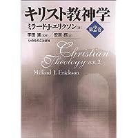 キリスト教神学〈第2巻〉