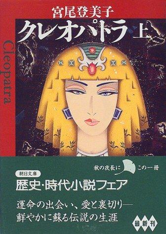 クレオパトラ〈上〉 (朝日文庫)の詳細を見る