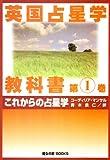 英国占星学教科書 (第1巻)