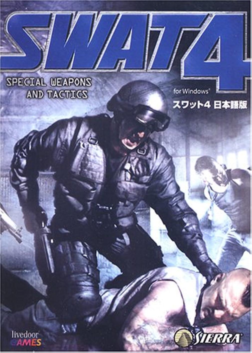 燃料モナリザSWAT4 日本語版