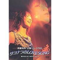 サヨナラのLOVE SONG