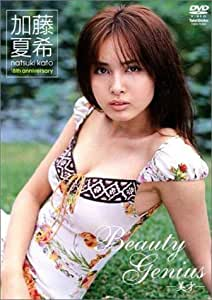 加藤夏希 Beauty Genius [DVD]