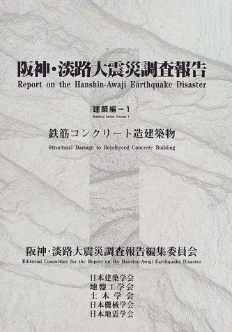 阪神・淡路大震災調査報告 建築編〈1〉鉄筋コンクリート造建築物