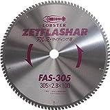 エビ ゼットフラッシャー (アルミ用) 255mm FAS255