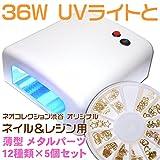 ネオコレクション 白いUVライトとメタルパーツのセット 36Wジェルネイル用 36WUVライト単品単体本体 UVレジン用 レジンクラフト用ピンク UVランプ