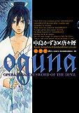 Oguna―Takeruーsusanoh~魔性の剣よりー外伝 (BLADE COMICS)
