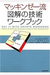 マッキンゼー流 図解の技術 ワークブック 単行本