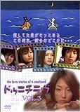 ドゥニチラヴ Vol.3 [DVD]
