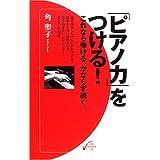 「ピアノ力」をつける!―これなら弾ける、かならず続く (ON BOOKS 21)