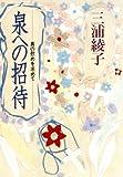 泉への招待~真の慰めを求めて~ (光文社文庫)
