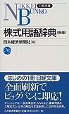 株式用語辞典 (日経文庫)