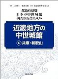 都道府県別日本の中世城館調査報告書集成 (15)