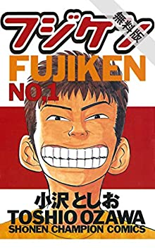 フジケン(1)【期間限定 無料お試し版】 (少年チャンピオン・コミックス)