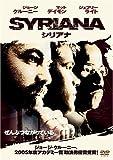 シリアナ [DVD]