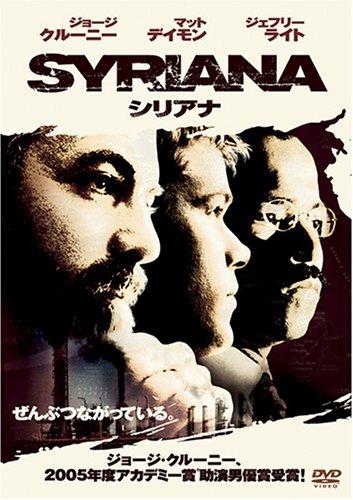 シリアナ [DVD]の詳細を見る