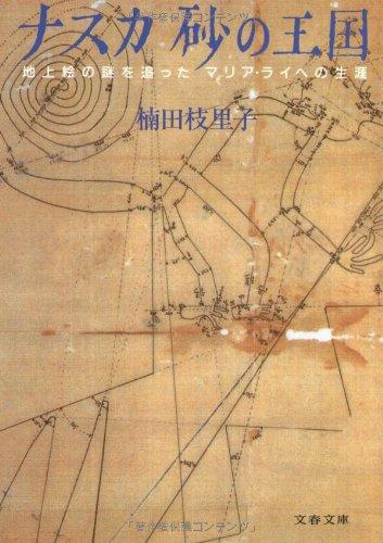 ナスカ・砂の王国―地上絵の謎を追ったマリア・ライヘの生涯 (文春文庫)の詳細を見る