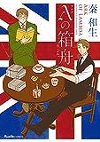 λ(ラムダ)の箱舟 / 秦 和生 のシリーズ情報を見る