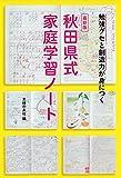 最新版 秋田県式家庭学習ノート —勉強グセと創造力が身につく