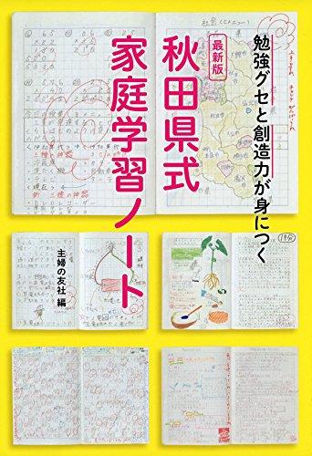 最新版 秋田県式家庭学習ノート ―勉強グセと創造力が身につく