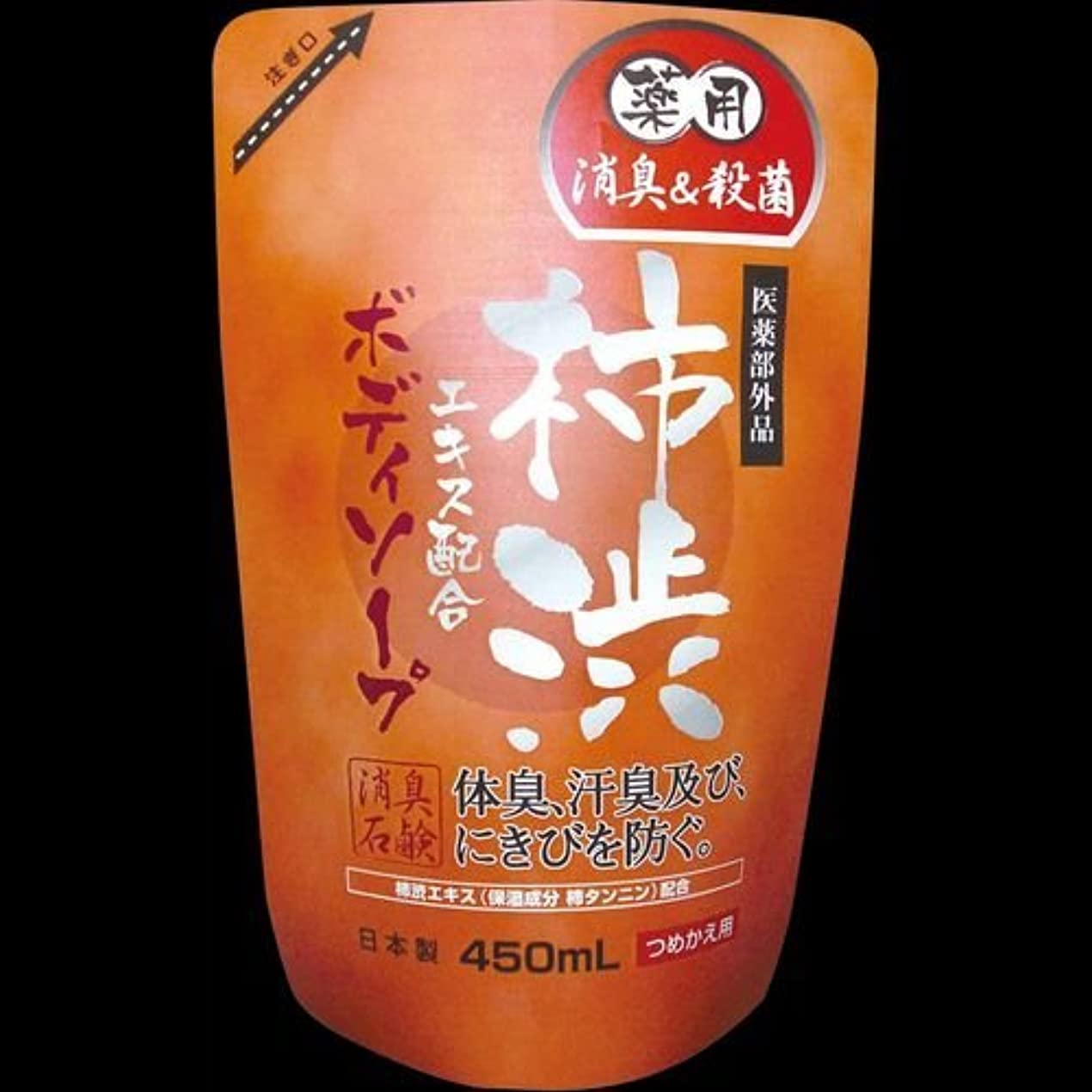 スキャンタクシー中間【まとめ買い】薬用柿渋ボディソープつめかえ ×2セット