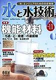 水と水技術 No.11 最新の水処理機能材料と放射性物質対策! (Ohm MOOK No. 84)