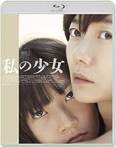 私の少女 [Blu-ray]