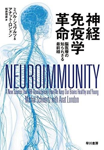 神経免疫学革命 脳医療の知られざる最前線 (早川書房)