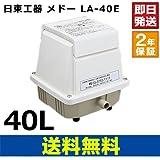 【2年保証付】日東工器 メドー LA-40E  浄化槽エアーポンプ ブロワー
