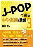 J-POPで創る中学道徳授業3